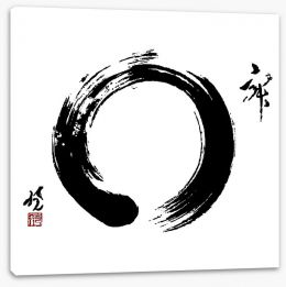 Zen circle on white Stretched Canvas 31209691